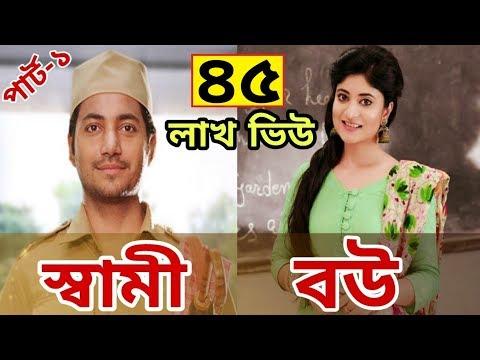 আপনি কি জানেন? কারা স্টার জলসার বাস্তবে স্বামী-স্ত্রী? Real Husband & Wife of Star Jalsha Serial
