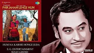 RARE - HUM NA KABHIE HONGE JUDA - KISHORE-LATA - PHIR JANAM LENGE HUM(1977) - BAPPI LAHIRI