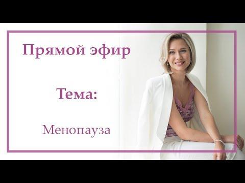 РАННИЙ КЛИМАКС И МЕНОПАУЗА