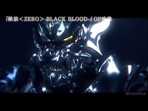 【op映像】「絶狼<zero>-black Blood-」/garo Project #20
