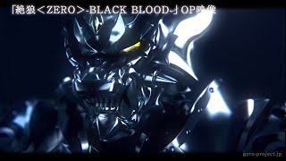 絶狼<ZERO>-BLACK BLOOD-」 http://garo-project.jp/ZERO/ 2014.3 ROA...
