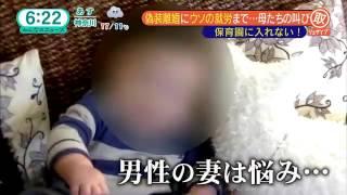 激化する待機児童問題 国会で「日本死ね」という言葉が飛び交う 不安か...