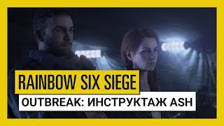 Tom Clancy's Rainbow Six Осада — Outbreak: трейлер «Инструктаж Ash»