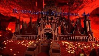 видео: Сериал-Возвращение Херобрина #4