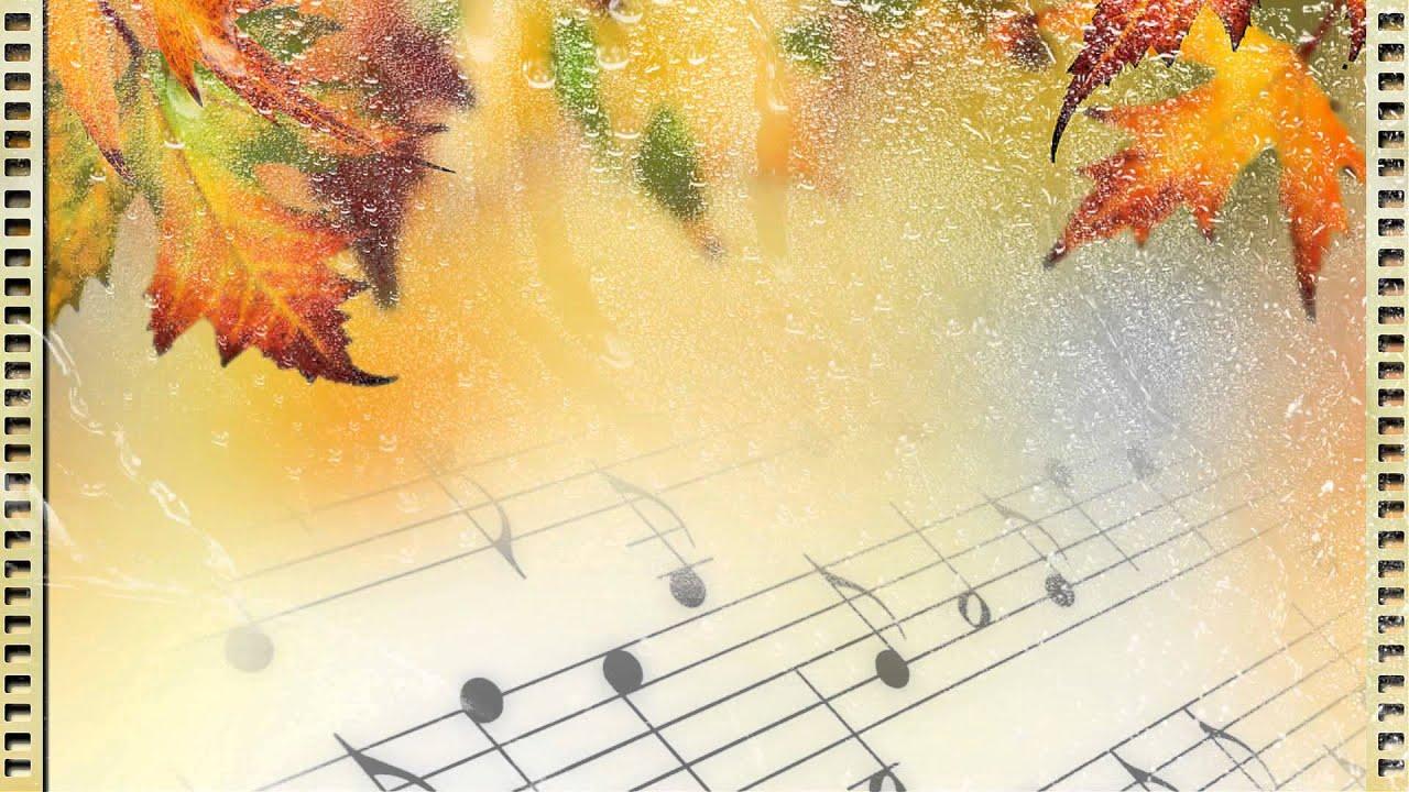 Скачать музыку осенняя мелодия