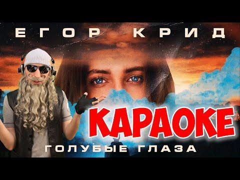 Егор Крид - Голубые глаза (КАРАОКЕ) karaoke