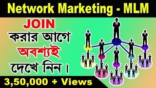 Networking Marketing  কি এবং তার বৈশিষ্ট্য | What is Networking Marketing & its features | Bangla