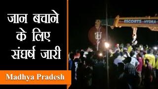 Vidisha Well Collapsed। बच्चे को बचाने गए कई लोग कुएं में गिरे, 3 की मौत | Madhya Pradesh Breaking