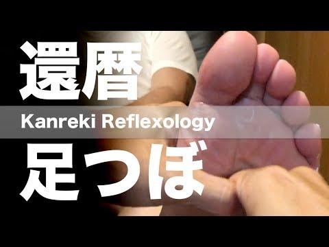 還暦足つぼ | Kanreki Reflexology