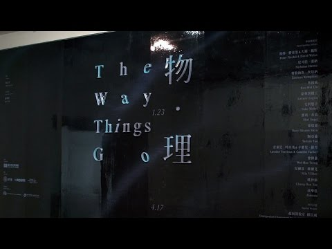 北美館│物.理 The Way Things Go