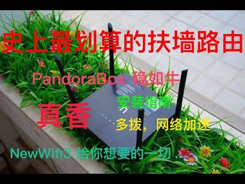 翻墙神器,新路由3,pandorabox潘多拉固件,优化加速,小米路由,小白也能会的刷机教程