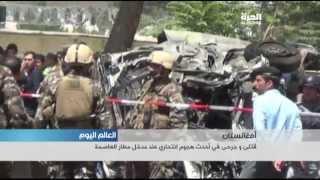 قتلى وجرحى في احدث هجوم انتحاري عند مدخل مطار العاصمة في افغانستان