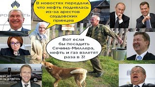 Возрождение России  Куда утекают деньги и Российский кастовый рай