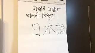 মজায় মজায় জাপানি ভাষা শিখুন।পার্ট  -1.2  Learn Japanese language in bangla জাপানী সংখ্যা