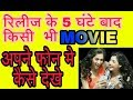 How to Download Latest Movies in Mobile Free || Watch Online Latest Movie || By Technical amar