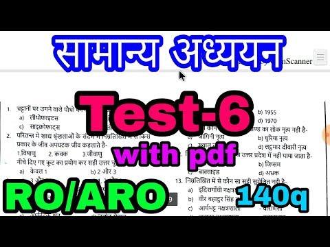 General studies test-6/सामान्य अध्ययन टेस्ट- 6for review officer