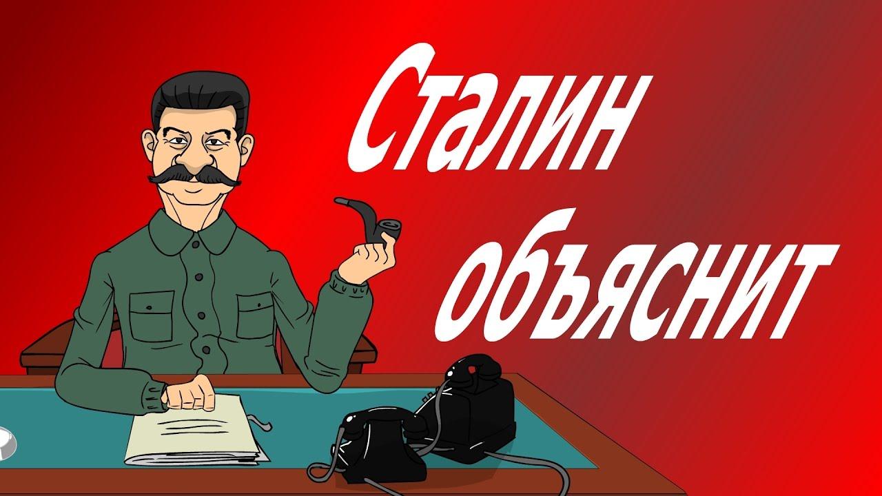 сталин против порно