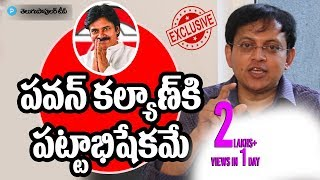 Bigg Boss 2 contestant Babu Gogineni about Janasena Pawan Kalyan | Very Interesting | Exclusive