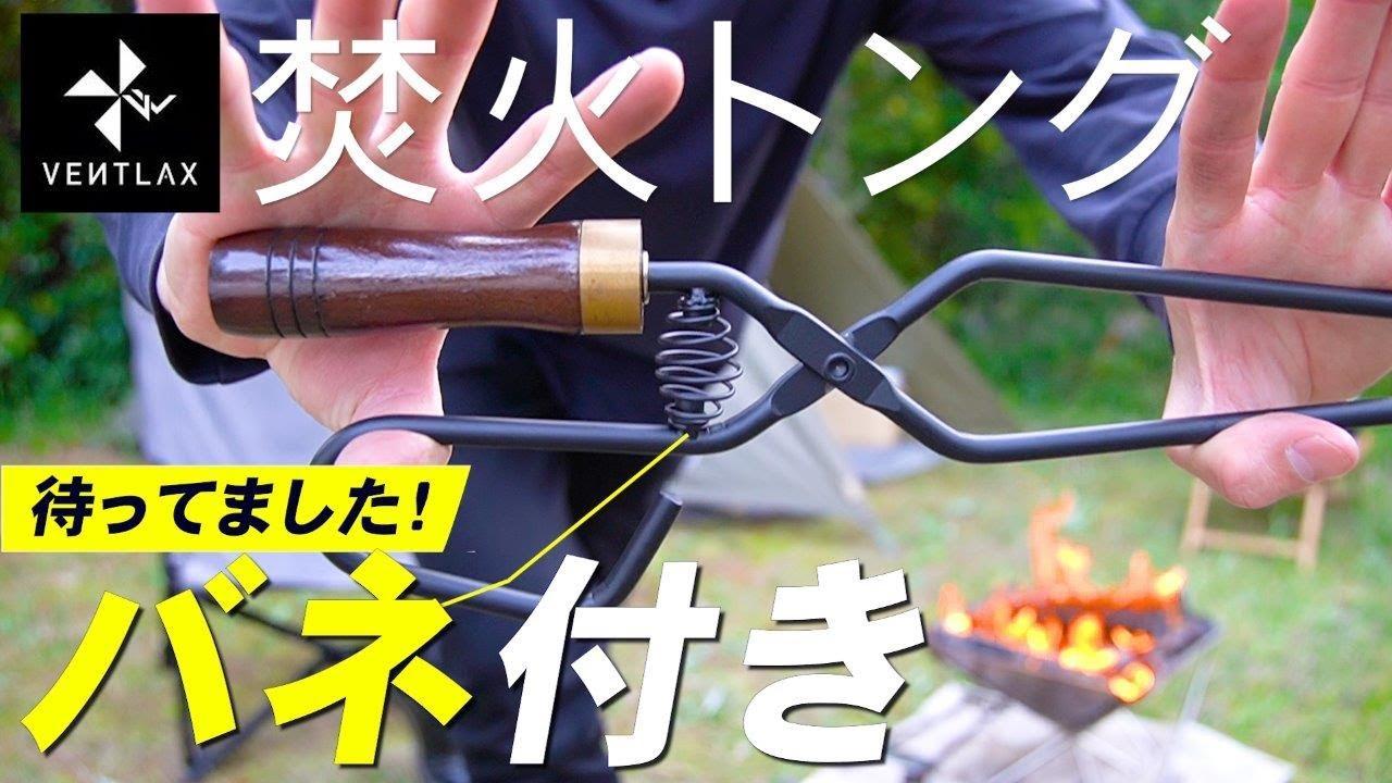 【脱・火ばさみ】バネ付き焚火トングをおすすめする3つの理由と注意点(VENTLAX)