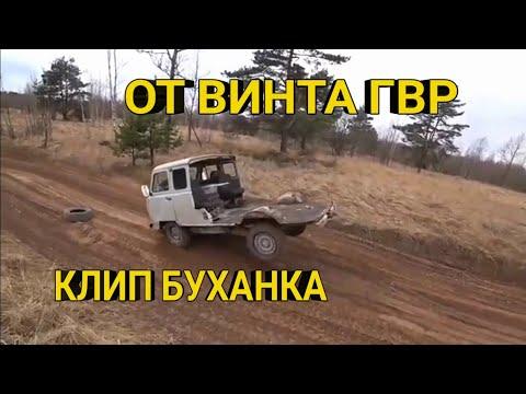 КЛИП ГВР ПРО БУХАНКУ- ОТ ВИНТА