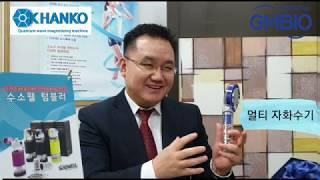 중소기업 우수제품: 지엠바이오 수소웰텀블러, 멀티자화수…