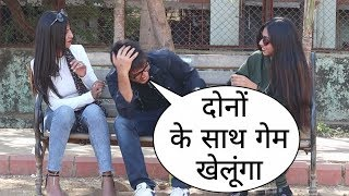 Dono Ke Sath Game Khelunga Prank In Mumbai On Cute Girl By Desi Boy With New Twist Epic Reaction