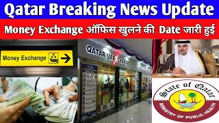 Qatar Minister Announced For Open Money Exchange office    Qatar Today Breaking News    Gulf Idea