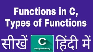 Functions in C, Hindi User Defined Functions and Types of Functions Hindi