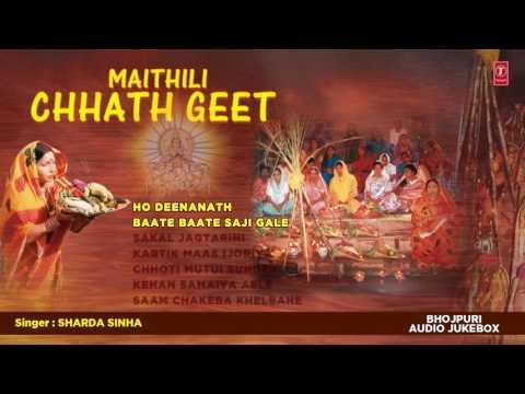 शारदा सिन्हा ( SHARDA SINHA ) - (मैथिली) MAITHILI CHHATH GEET  | छठ पर्व / छठ पूजा के गीत 2016 |