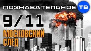 Почему американцы взорвали башни-близнецы Нью-Йорка 11 сентября? Московский след (Познавательное ТВ)