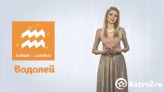 видео Гороскоп на апрель 2014 года Водолей