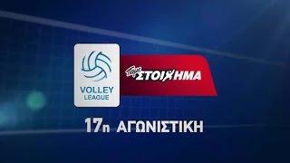 Volley League 17η αγωνιστική 13/2 & 15/2!