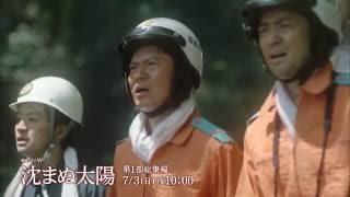 「連続ドラマW 沈まぬ太陽」第2部/7月10日(日)スタート 公式サイト:...