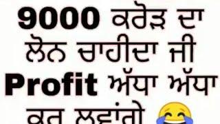 9000 Hazar Crore Da Loan   Funny   Punjabi Audio   Call Prank