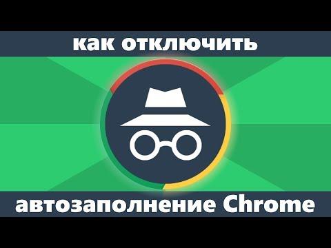 Как включить или отключить автозаполнение Chrome и удалить данные