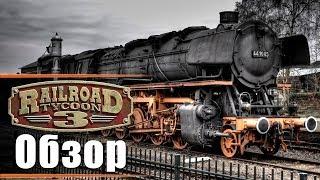 Railroad Tycoon 3 - Обзор