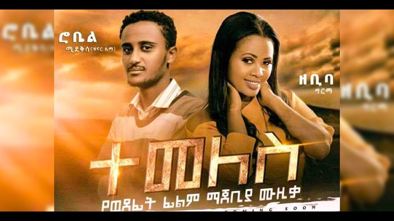 Anteneh Adenew (Ciao Ciao) አንተነህ አድነው (ቻው ቻው) - New Ethiopian Music 2019(Official Video)