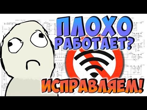 Плохо работает WiFi-роутер? Исправляем!