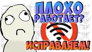 видео Что делать,если стал плохо грузить интернет