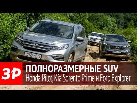 Тест полноразмерных кроссоверов Honda Pilot, Ford Explorer и Kia Sorento Prime