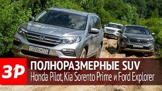 Тест полноразмерных кроссоверов: Honda Pilot, Ford Explorer и Kia Sorento Prime(Способна ли Honda Pilot одолеть Kia Sorento Prime и модернизированный Ford Explorer? Выясняем это на асфальте и бездорожье...., 2016-08-04T20:25:41.000Z)