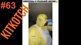 #63 Приколы в соцсетях/ Тачки, Jokes in Social Networks #63 /Сars