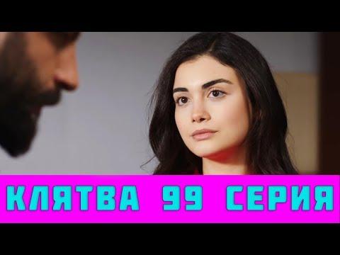 КЛЯТВА 99 СЕРИЯ РУССКАЯ ОЗВУЧКА (анонс, 2019). Yemin 99