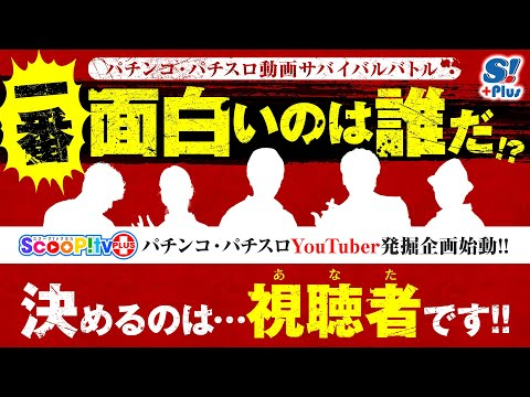スクープTVプラス   生き残るのは1人!パチスロ動画サバイバルバトル開幕!!