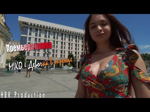 MIKO - Девочка в тренде (Премьера клипа, 2019)/HBK Version