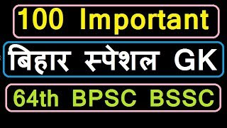 बिहार स्पेशल GK पार्ट - 4 - MCQs | Most Important GK of Bihar part -4. Bihar Ek parichay part - 4