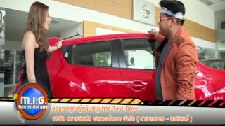 MIG Men in Garage Tape 29 Break 2 Review Nissan Juke @ 19 เมษายน 2557