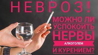 Помогает ли алкоголь и курение при неврозе?