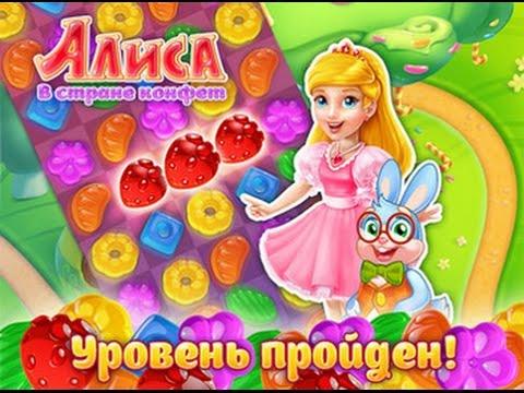 скачать бесплатно игру алиса в стране конфет