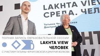 'LAKHTA VIEW: Человек' с участием Татьяны Черниговской и Дмитрия Волкова (полная запись сессии #5)